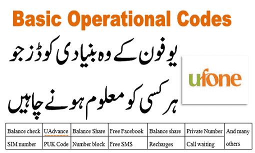 Ufone basic SIM codes 2021