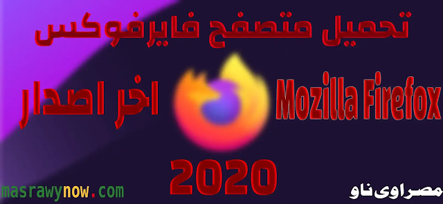 تحميل متصفح فايرفوكس Mozilla Firefox آخر إصدار 2020
