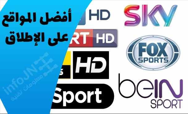 أفضل مواقع لمشاهدة القنوات الرياضية مجانا بجودة عالية 2020
