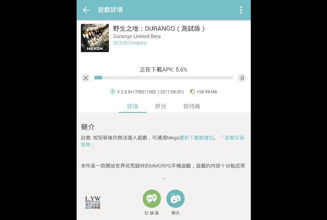 日韓手遊app封測公測體驗平台 QooApp, 提供 Google play 和 iTunes 抓不到的app (Android & IOS 同步下載)6