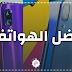 اسعار الهواتف الذكية في الجزائر 2019 للفئة المتوسطة الاقل من 30000 دج (3ملايين سنتيم)