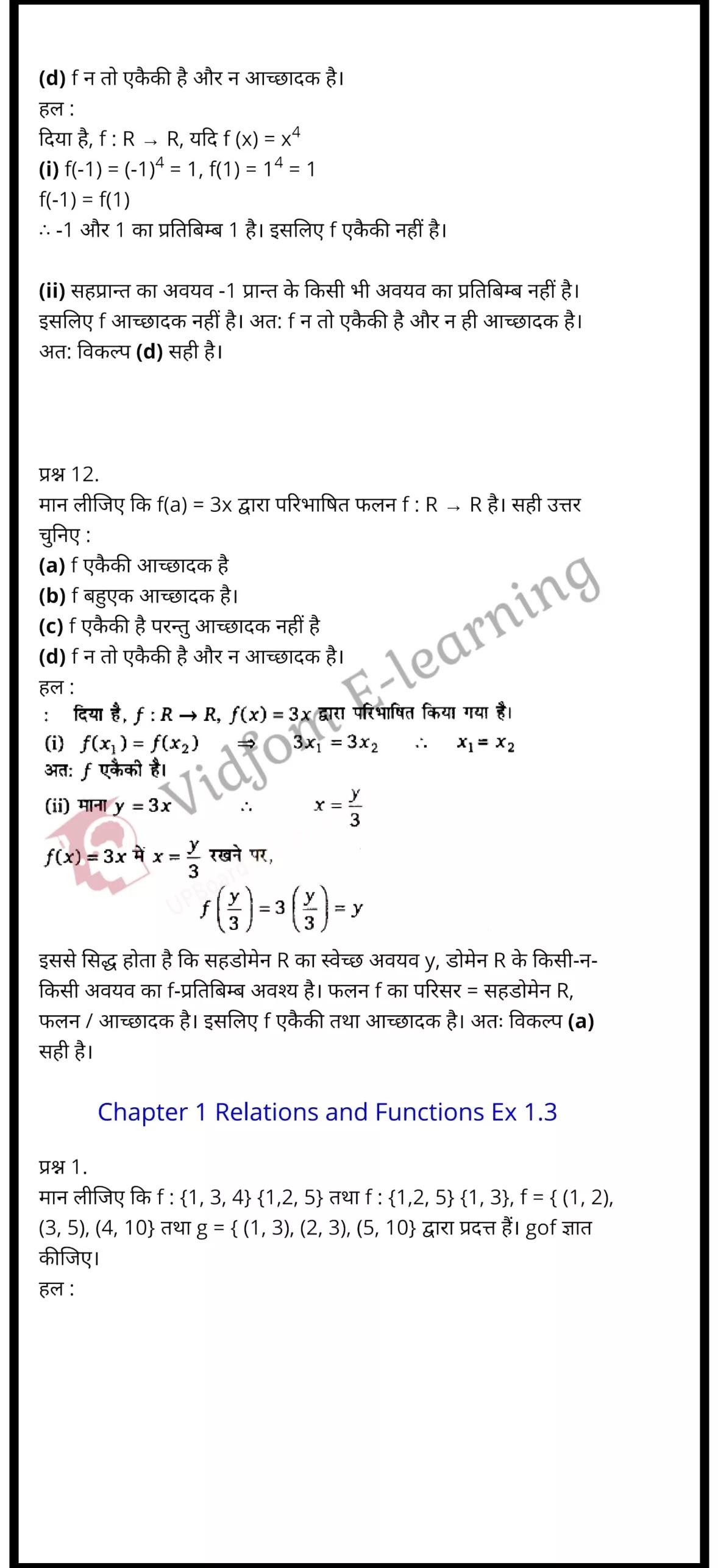 class 12 maths chapter 1 light hindi medium16