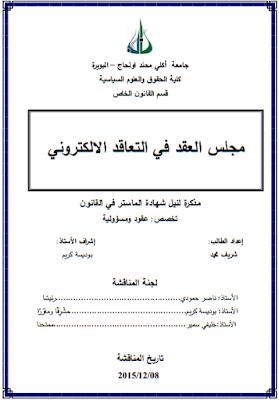 مذكرة ماستر : مجلس العقد في التعاقد الالكتروني PDF