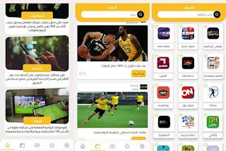 الماتش,برنامج الماتش,حلقة برنامج الماتش,الماتش هاني حتحوت,تطبيق مشاهدة القنوات المشفرة,تطبيق الفار في مصر,تطبيق ماتش,افضل تطبيق لمشاهدة المباريات,تطبيقات لمشاهدة المباريات,افضل تطبيق لمشاهدة,تطبيق يمكنك من مشاهدة المباريات,تطبيق تقنية الفيديو,افضل تطبيق لمشاهدة المباريات 2021,تطبيقات,تطبيق لمشاهدة القنوات المشفرة مجانا,أفضل تطبيق لمشاهدة مباريات كرة القدم,تطبيق الفار,تطبيق مشاهدة القنوات المشفرة للاندرويد,افضل تطبيق لمشاهدة مباريات كرة القدم 2021 2022 ,برنامج الماتش مع هاني حتحوت
