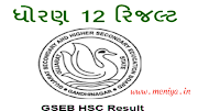 GSEB HSC 12th Result,GSEB 12th Result,General Stream 12th Result