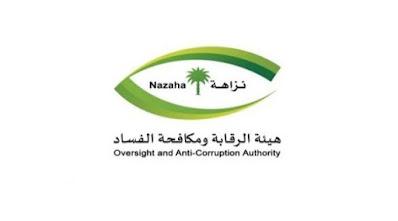 السعودية توقف 136 مواطناً ومقيماً بتهمة الفساد