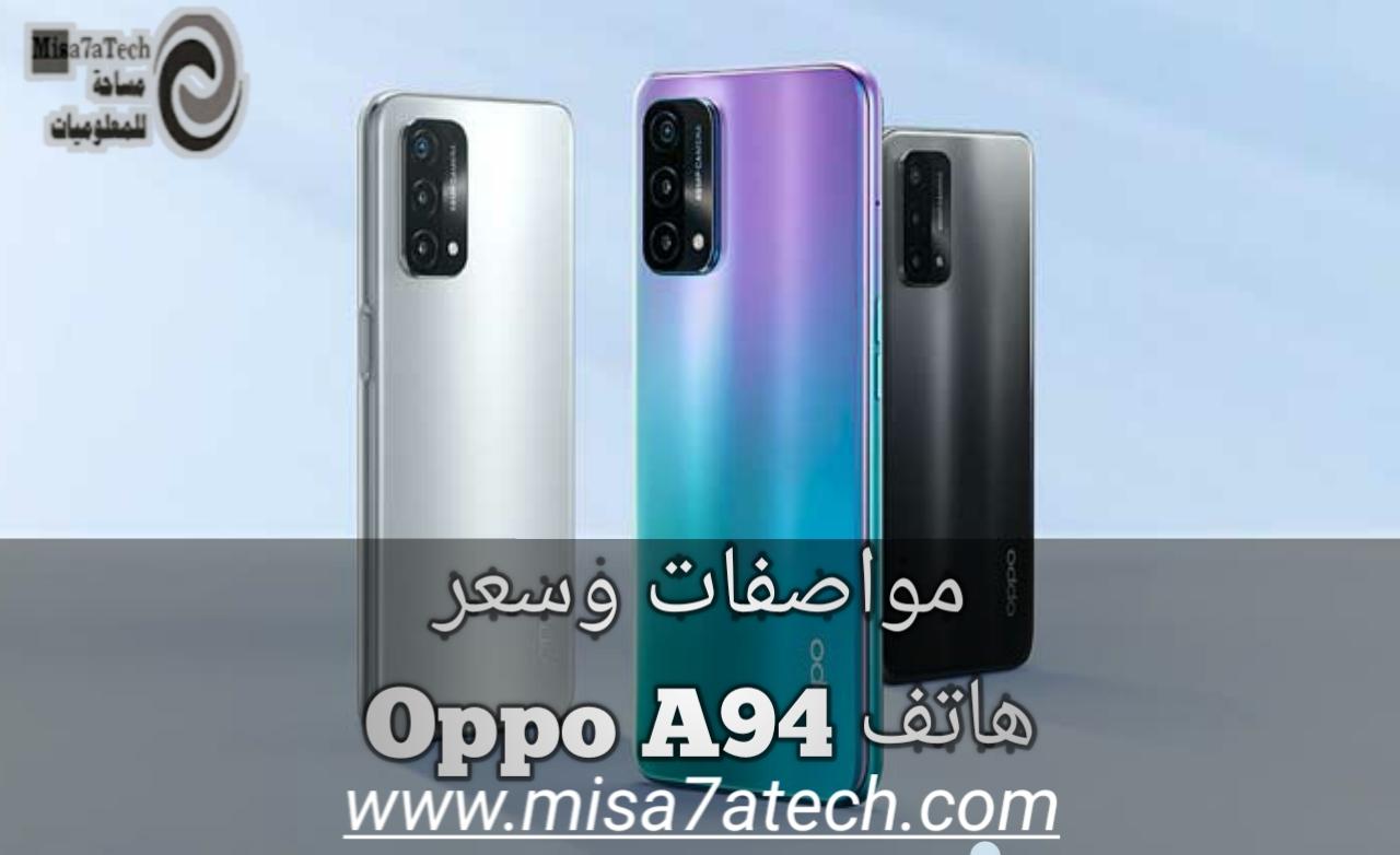 مواصفات وسعر هاتف Oppo A94   سعر ومواصفات Oppo A94.