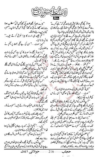 Free download Life in pagal khana novel by Saima Qureshi pdf
