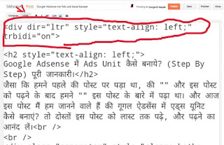 in article Ads Unit kaise banaye, in article Ads Unit blog post me add kaise kare
