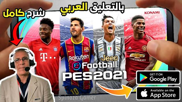 تحميل لعبة PES 2021 الاصلية للاندرويد والايفون كاملة بالتعليق العربي بيس 2021 موبايل