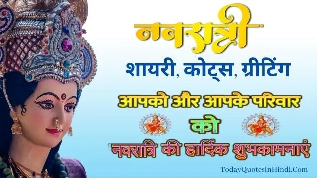 Happy-Navratri-Wishes-In-Hindi