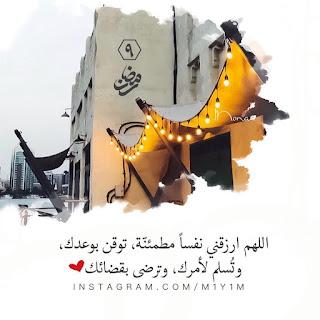 دعاء اليوم التاسع من رمضان