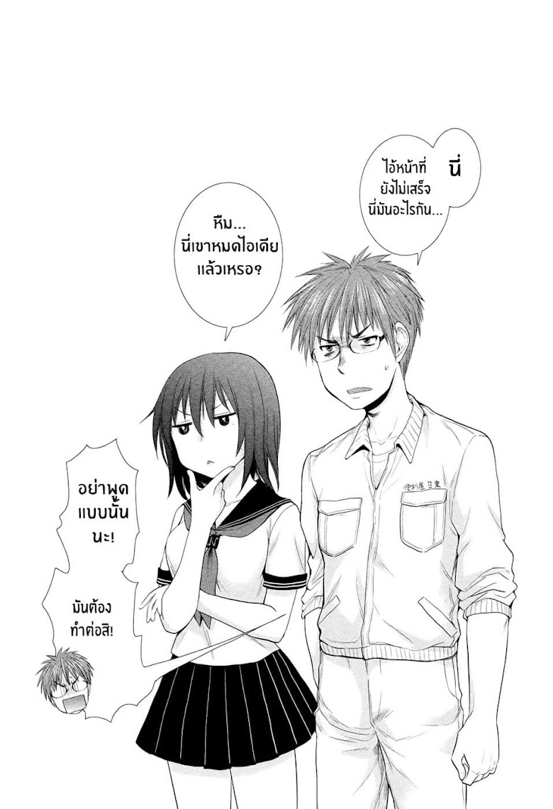 Henjo - Hen na Joshi Kousei Amaguri Senko - หน้า 13