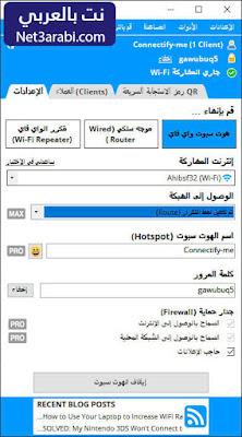 تحميل برنامج تحويل الكمبيوتر الى راوتر لتوزيع الواي فاي Download Connectify