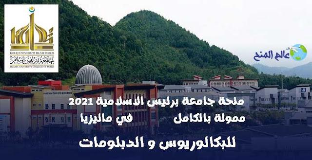 منحة جامعة بيرليس الاسلامية في ماليزيا للبكالوريوس والدبلومات 2021-2022 (ممولة بالكامل) .