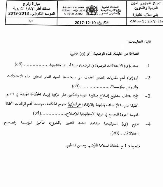 مركز بني ملال-خنيفرة:اختبار كتابي مباراة  الإدارة  التربوية 2018-2019