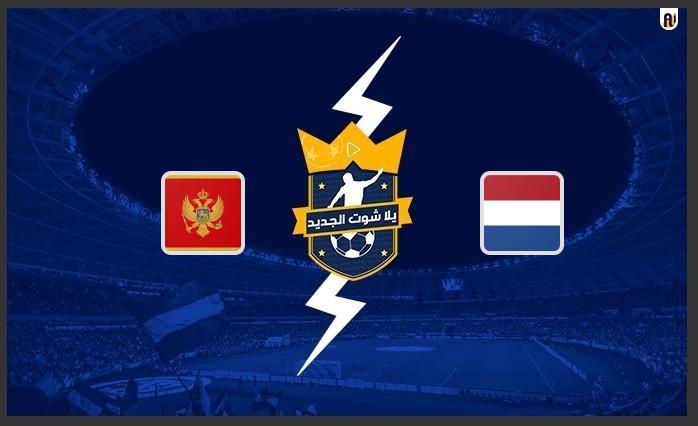 نتيجة مباراة هولندا والجبل الأسود اليوم 04-09-2021 تصفيات كأس العالم