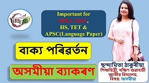 Assamese Grammar | অসমীয়া ব্যাকৰণ | বাক্য পৰিৱৰ্তন | HSLC-2021 | HS | APSC | Language paper