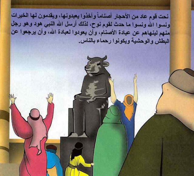 قصص الانبياء للاطفال PDF سيدنا هود عليه السلام