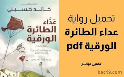 تحميل رواية عداء الطائرة الورقية pdf تأليف خالد حسيني