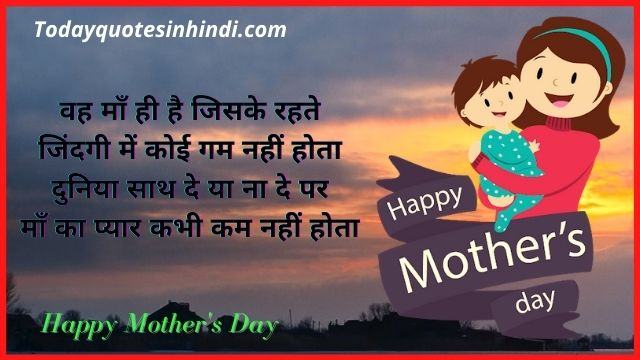 Heart Touching Mothers Day Quotes In Hindi