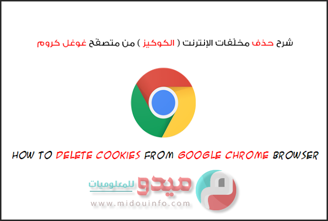 google chrome midouinfo.com