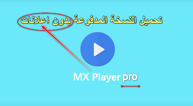تحميل mx player pro المدفوع للاندرويد