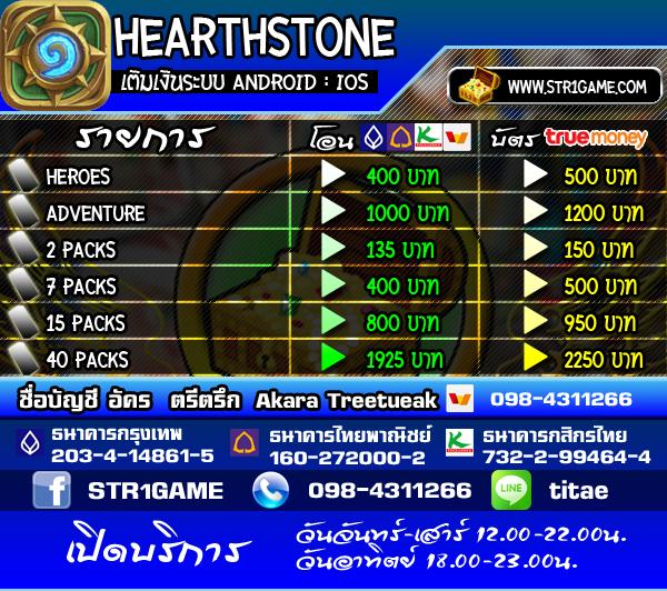 เกม Hearthstone
