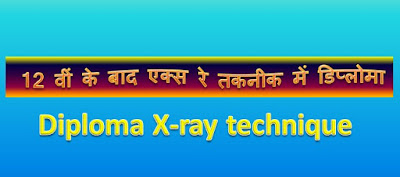 How to do diploma in X ray technology after 12th?