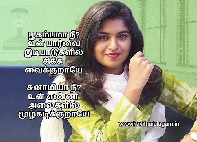 Cute Love Kavithai in Tamil | Hikoo Kavithai in Tamil