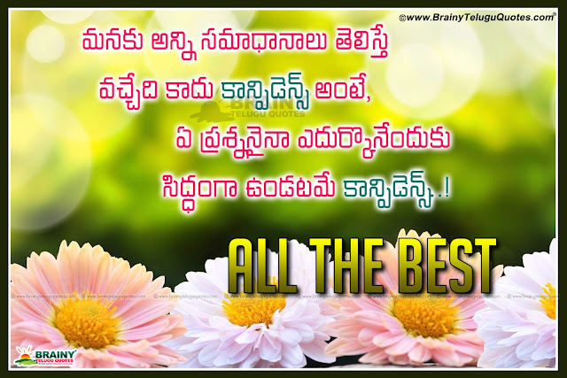 Here is Best inspiring all the best quotes in telugu, Best life quotes in telugu,Best telugu quotations, inspirational quotes in telugu,  Best Victory quotes in telugu, best of luck quotes in telugu, goal setting quotes in telugu, inspiring telugu lines with hd wallpapers, Nice inspiring feel good thoughts in telugu, success quotes in telugu, Goal setting quotes in telugu with hdwallpapers,Telugu New All The Best Quotations. Telugu Nice Best of Luck Quotes in Telugu Font. Telugu Exam Quotations Online, Best Telugu  Students Exams All the best Quotes in Telugu Font, Nice Telugu All the best Quotes with Images,