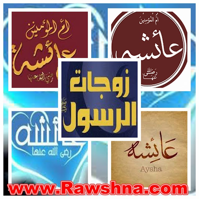 عائشة بنت أبي بكر - زوجة محمد صلى الله عليه وسلم