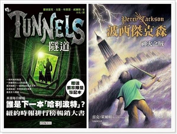 憶塵居: 《隧道》&《波西傑克森》(神火之賊)讀後感