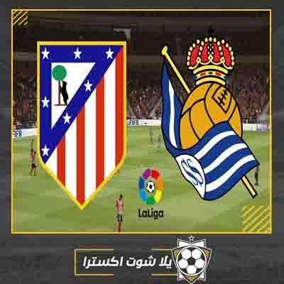 مشاهدة مباراة أتلتيكو مدريد وريال سوسيداد