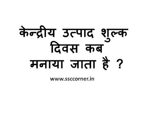 केन्द्रीय उत्पाद शुल्क दिवस कब मनाया जाता है   Kendriya Utpaad Shulk Divas Kab Manaya Jata hai