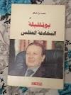 """كتاب """"بوتفليقة المخادعة العظمى """" لمحمد بن شيكو"""