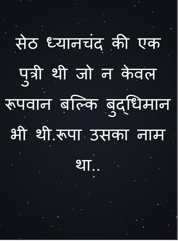 हिंदी कहानियां - प्रेम और चतुराई