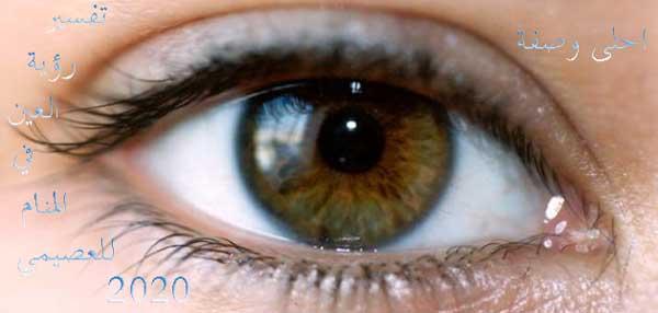 تفسير رؤية العين في المنام للعصيمي 2021