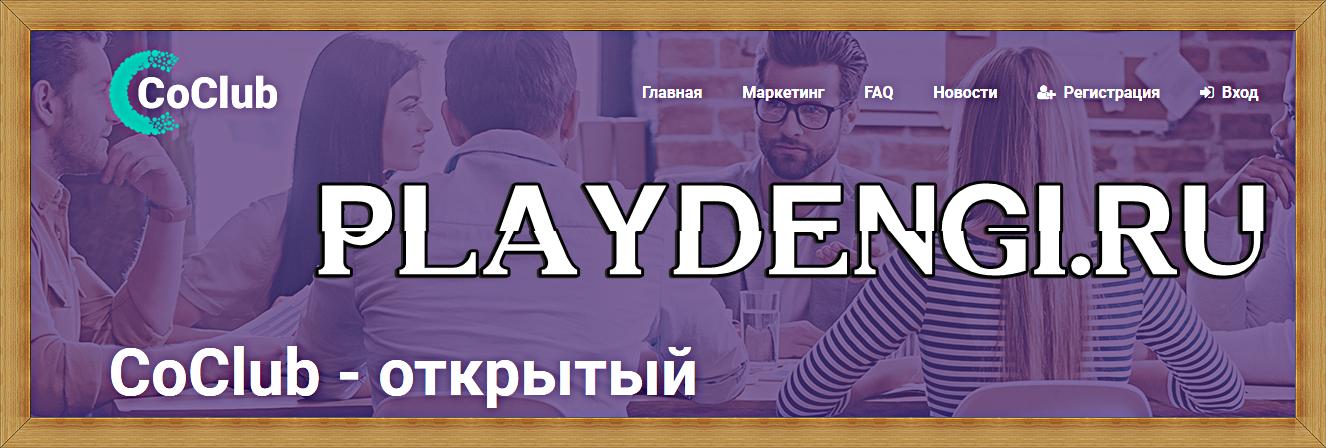 Мошеннический сайт coclub.ru – Отзывы, развод, платит или лохотрон?