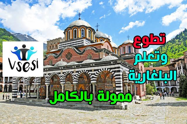 فرصة للتطوع مع مؤسسة ECO Inclusion وتعلم اللغة البلغارية في بلغاريا لمدة 10 أشهر(ممولة بالكامل)