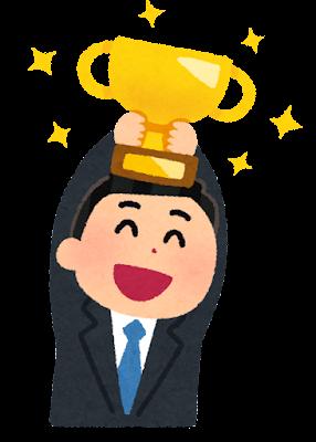 優勝カップを持つ人のイラスト(男性会社員)