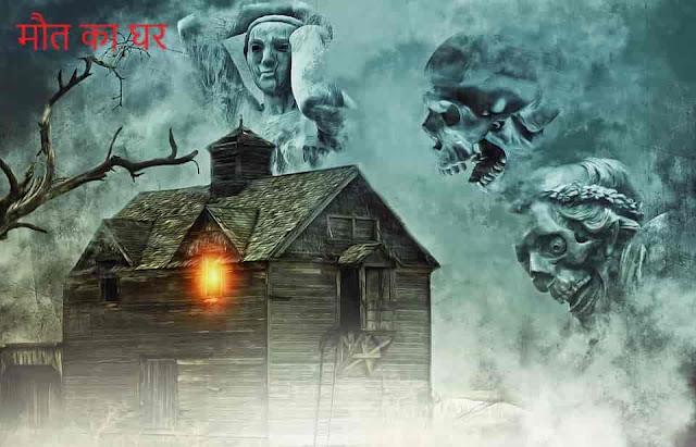 The Judgement Day 5 |  मौत का घर