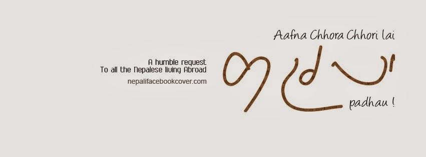 40+ Best Nepali Facebook Cover Design Free Download