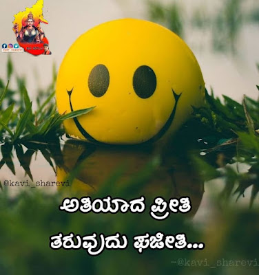 kannada quotes comedy