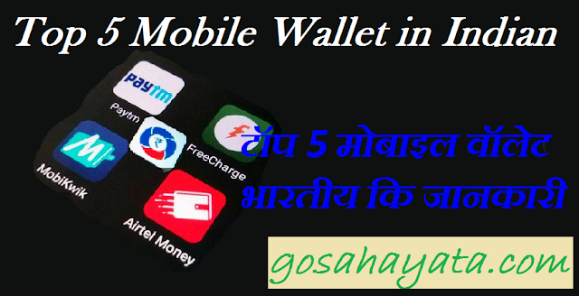Mobile Wallet