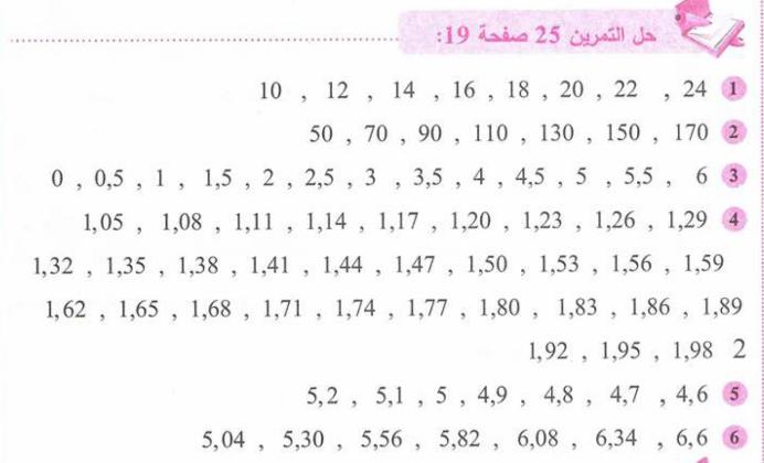 حل تمرين 25 صفحة 19 رياضيات للسنة الأولى متوسط الجيل الثاني
