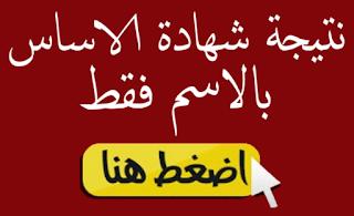 رابط موقع وزارة التربية والتعليم السودان كشف امتحانات شهادة الاساس 2019 - نتيجه الصف الثامن للعام 2019 جميع الولايات السودانية برقم الجلوس