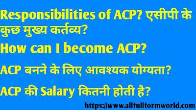 ACP Full Form in Hindi