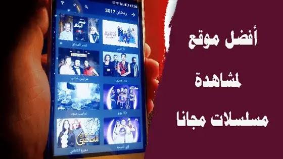 أفضل موقع لمشاهدة الأفلام والمسلسلات المترجمة, أفضل موقع لمشاهدة الأفلام والمسلسلات المترجمة مجانا