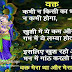 Shree Radha Krishna Bhakti Suvichar, Quotes with Images